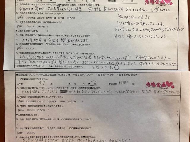 f:id:seikomurasaki2:20180607142849j:plain