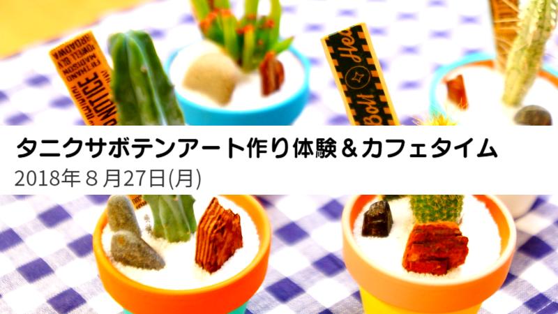 f:id:seikomurasaki2:20180818084822p:plain