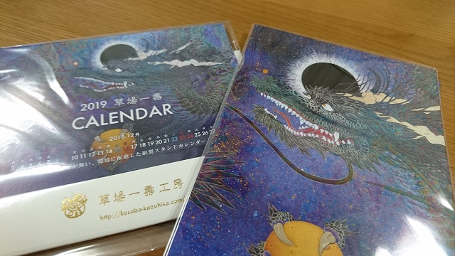 f:id:seimei-no-hana:20181129190557j:plain