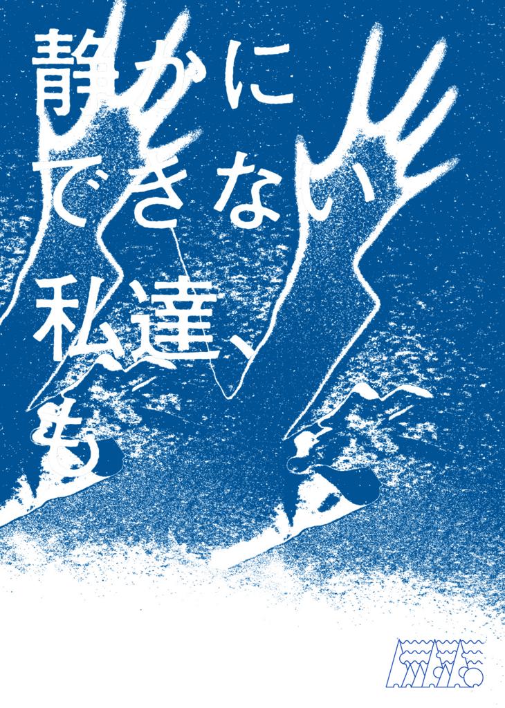 f:id:seimeikatsudou:20170116203533j:plain