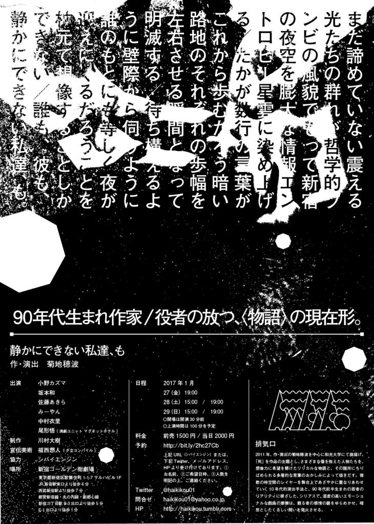 f:id:seimeikatsudou:20170116204031j:plain