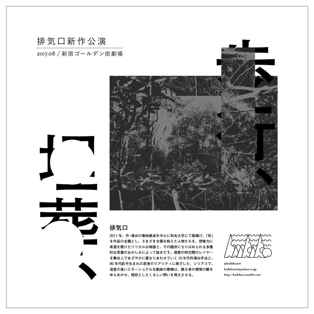 f:id:seimeikatsudou:20170515200319j:plain