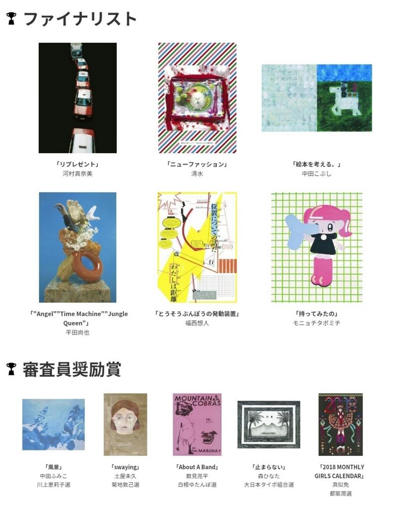 f:id:seimeikatsudou:20171220205751j:plain