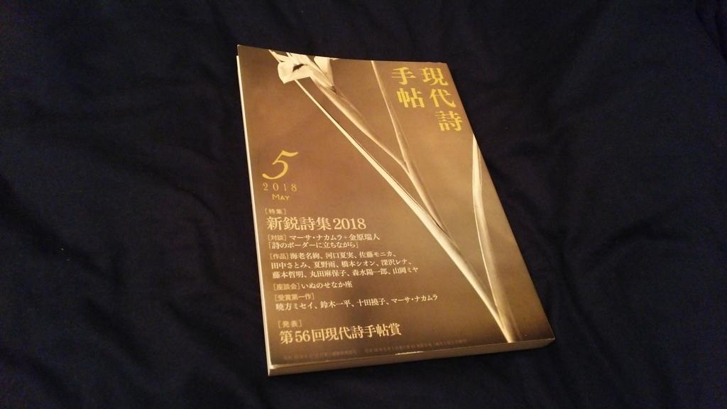 f:id:seimeikatsudou:20180430231912j:plain