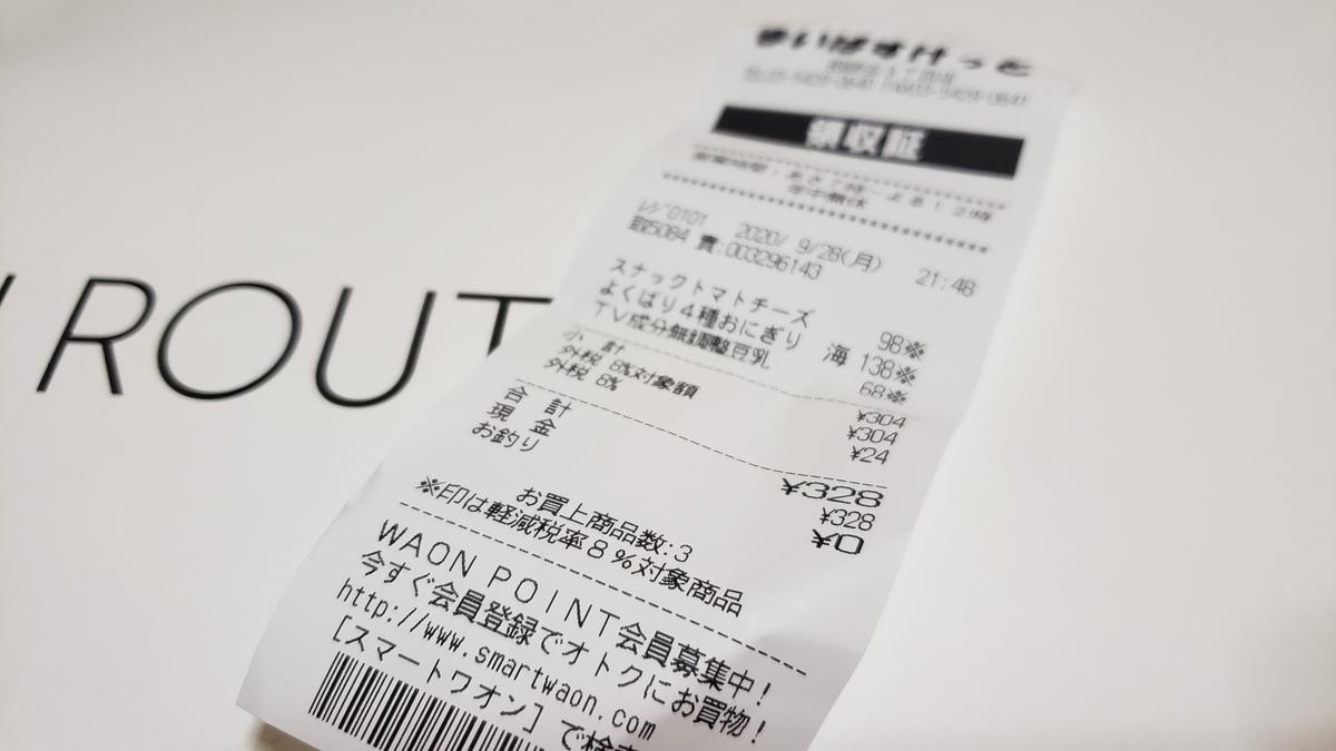 f:id:seimeikatsudou:20200928220241j:plain