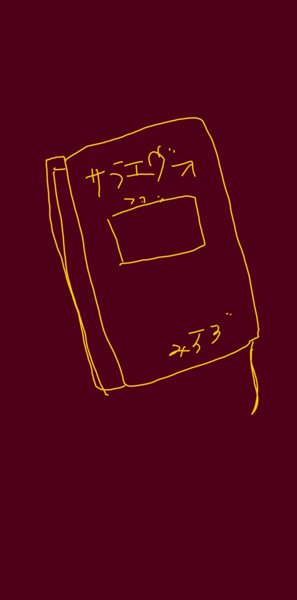 f:id:seimeikatsudou:20201120041752p:plain