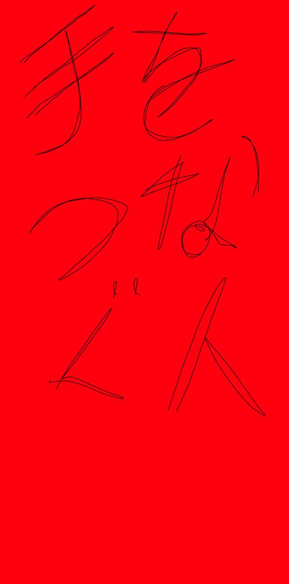 f:id:seimeikatsudou:20210417174857p:plain
