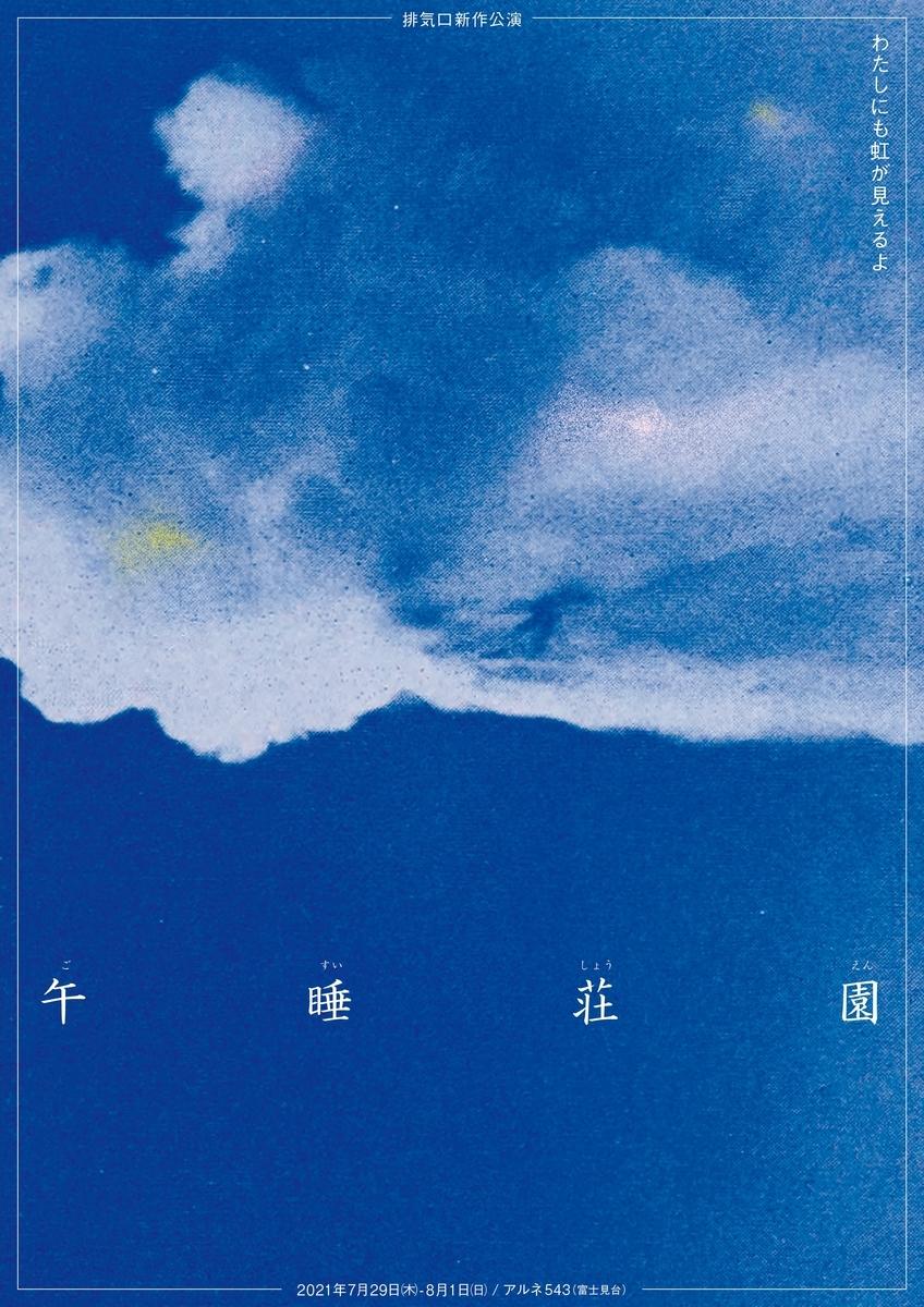 f:id:seimeikatsudou:20210707122601j:plain