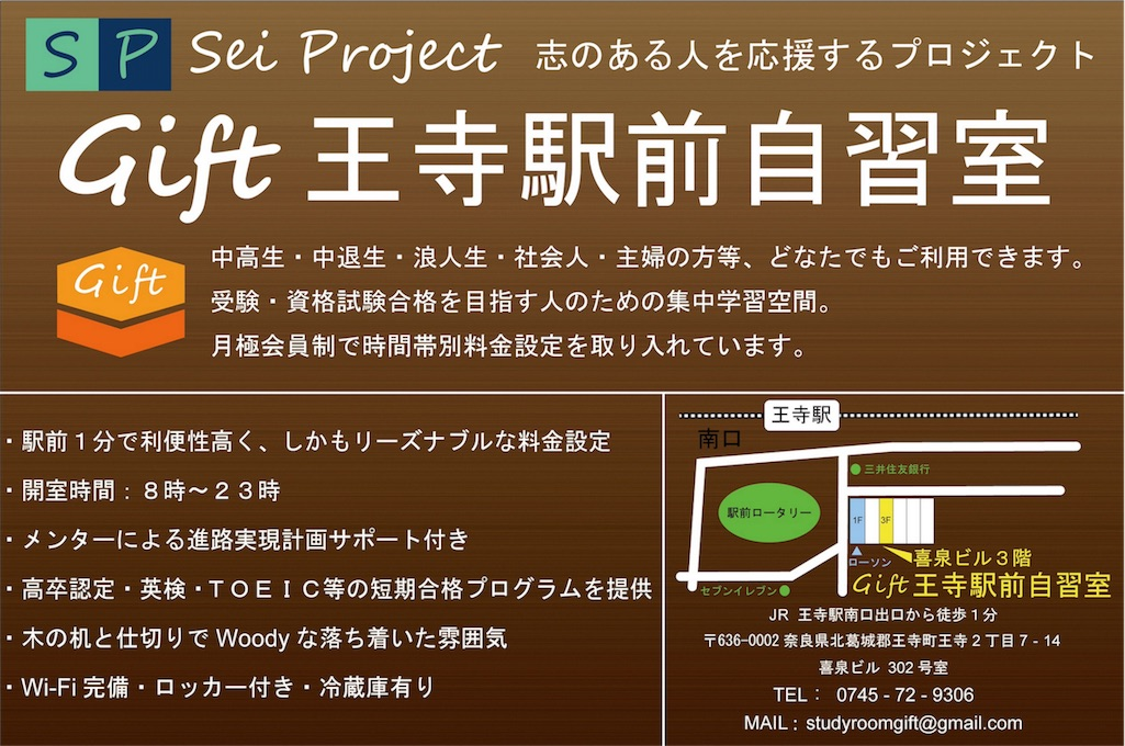 f:id:seiproject:20170619151511j:image