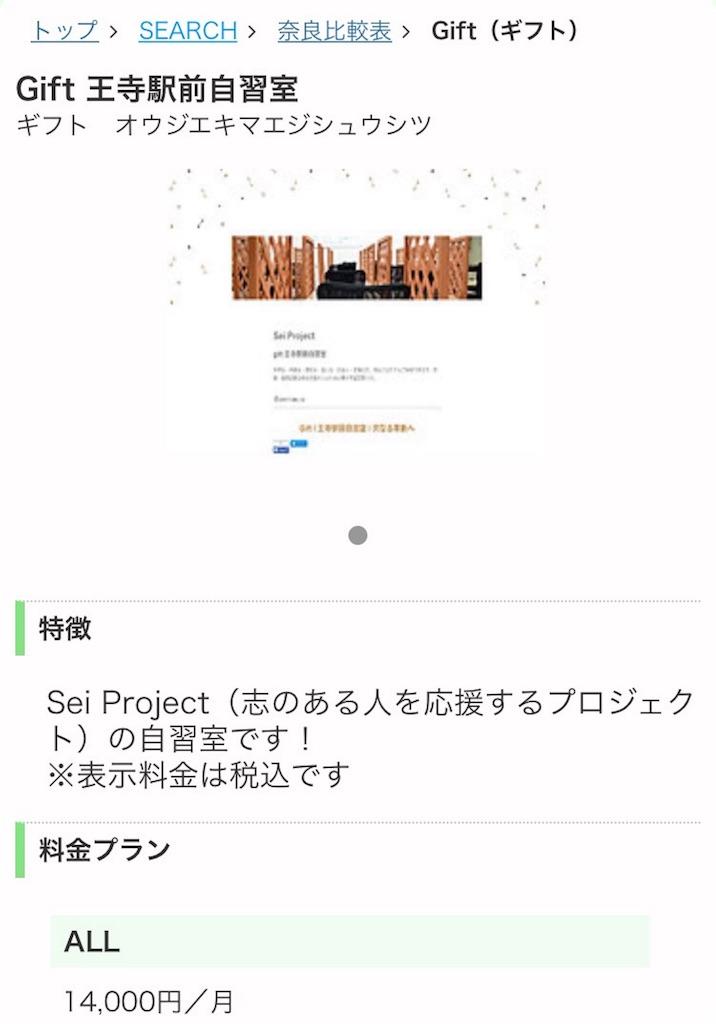 f:id:seiproject:20170624171140j:image