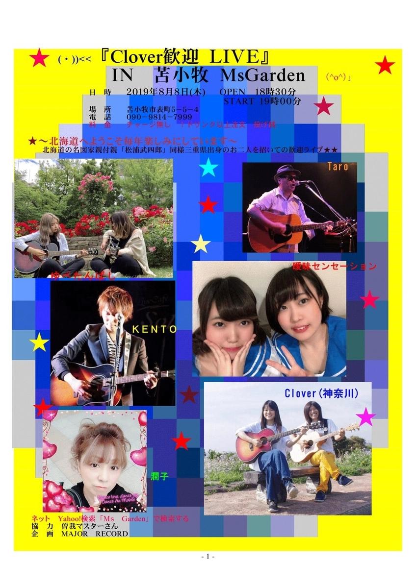 f:id:seira-musicwork:20190808152151j:plain