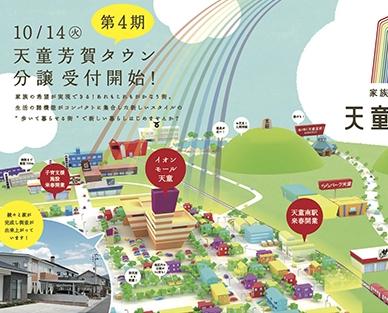 芳賀地区区画整理事業(天童芳賀タウン広告)