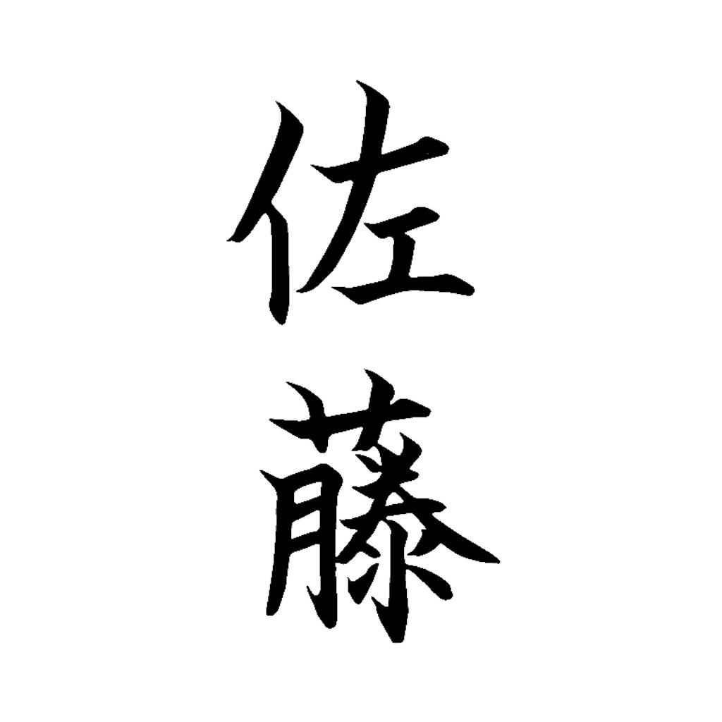 佐藤 書き方 一番多い苗字