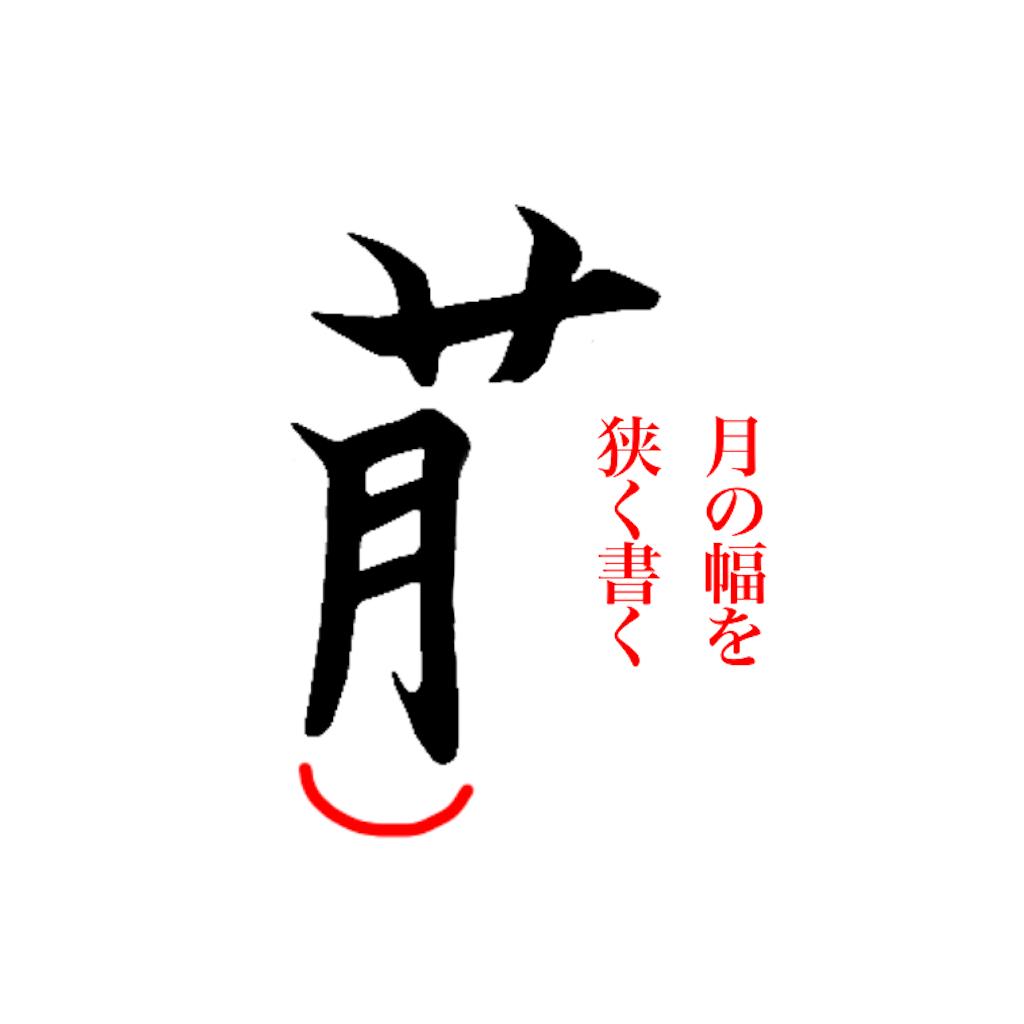 藤 書き方 ポイント