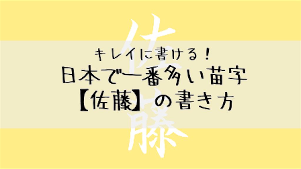 佐藤 書き方 苗字