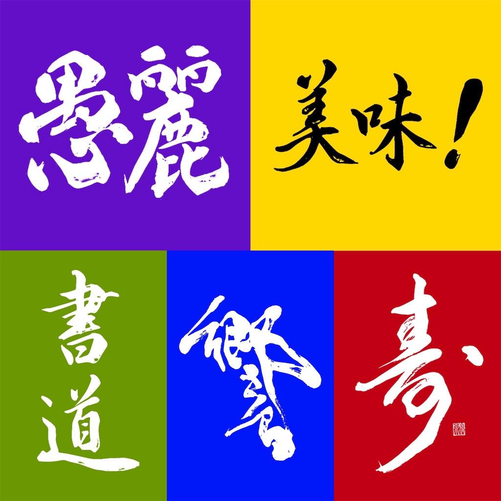 筆文字ロゴ 画像