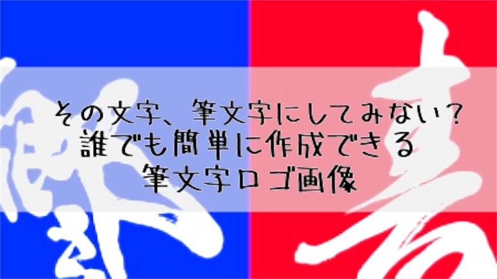 筆文字 ロゴ 画像