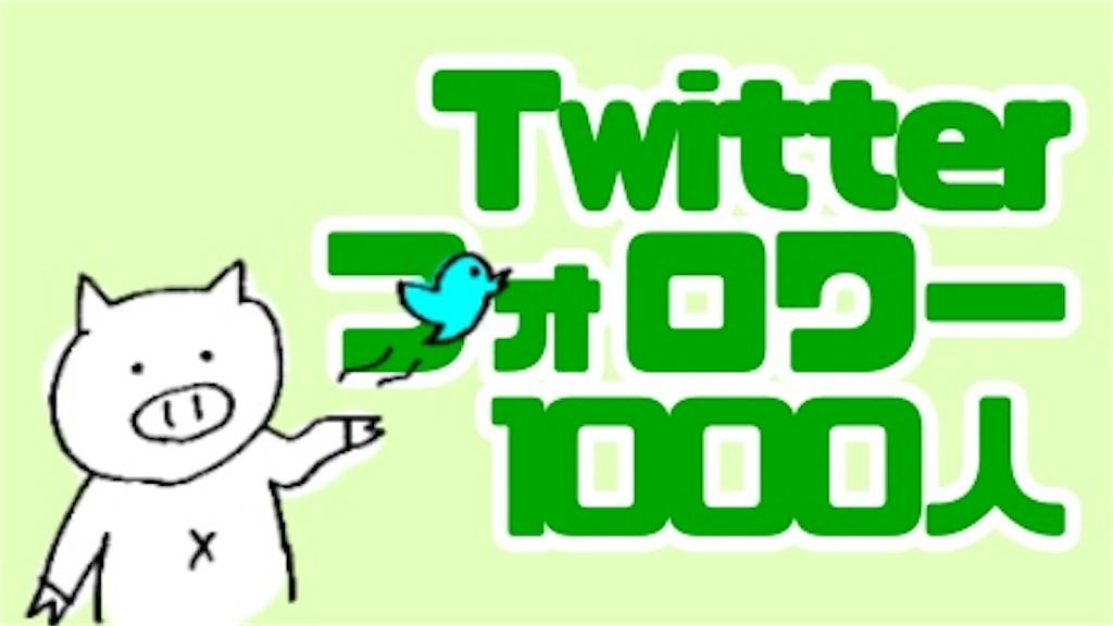 Twitter フォロワー 1000人