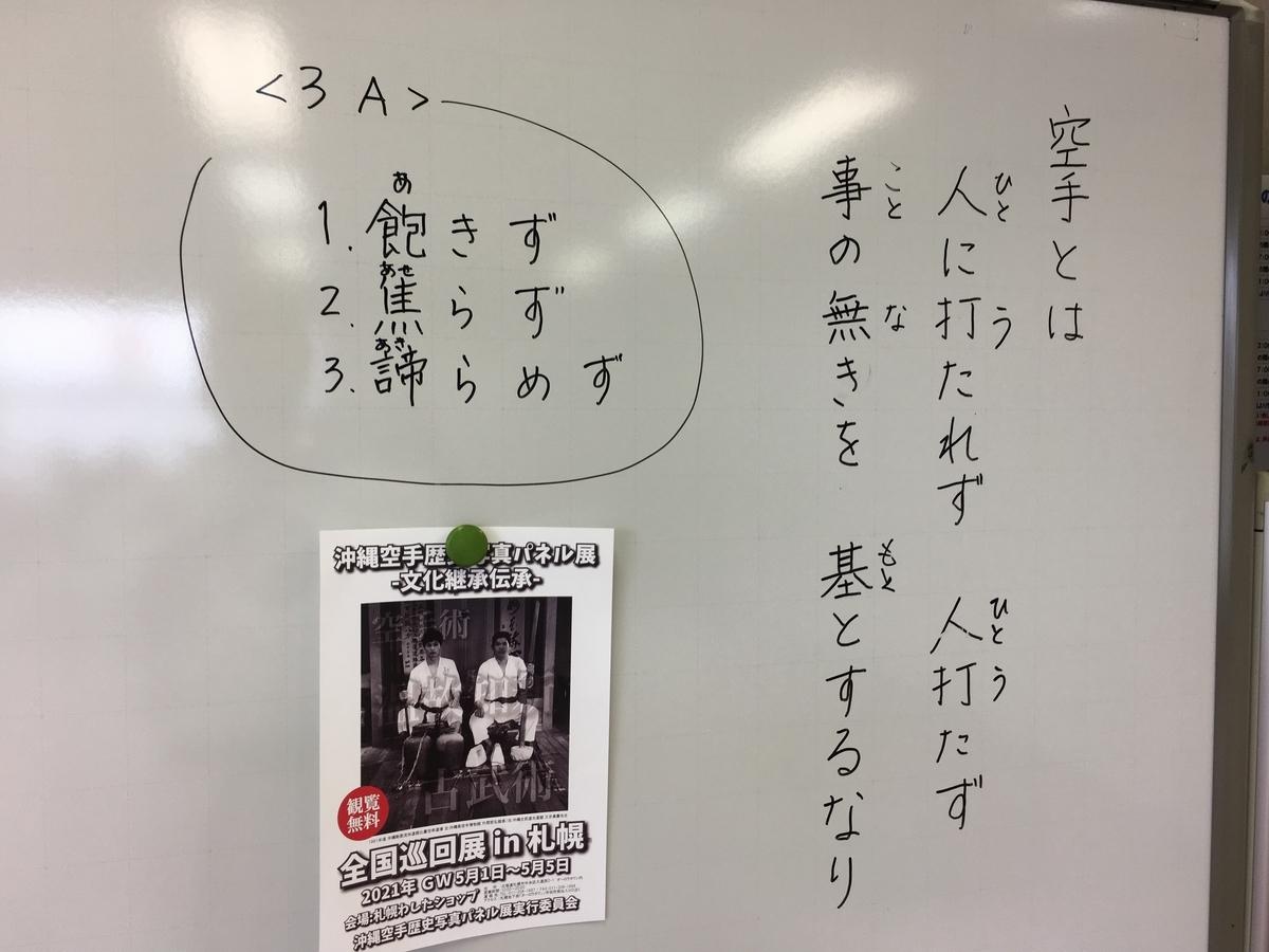 f:id:seishinkan_dojo:20210417160140j:plain