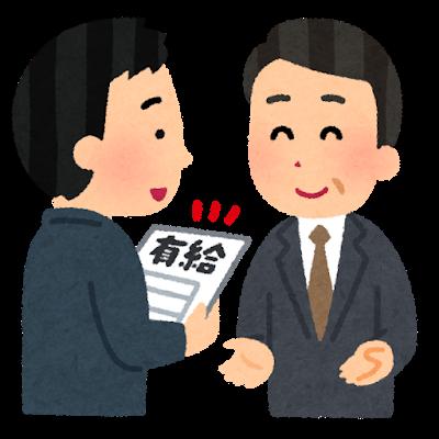 f:id:seishiteikyou_kojin_seihibanku:20191124155304p:plain