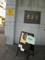 [秋も一箱古本市2009]