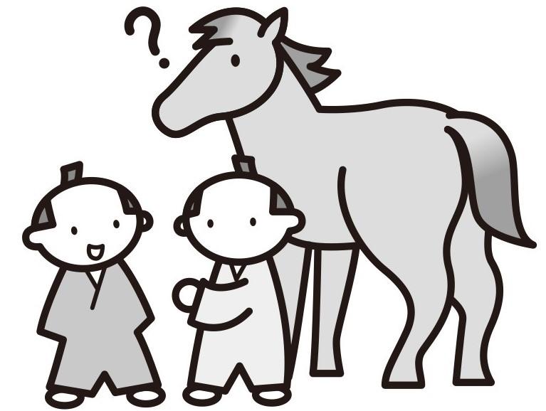 なぜ「馬」がいるのか?