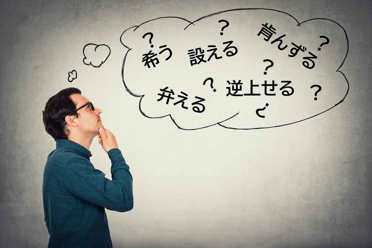 知ってる漢字だけど、送り仮名がつくと意外と読めない⁉