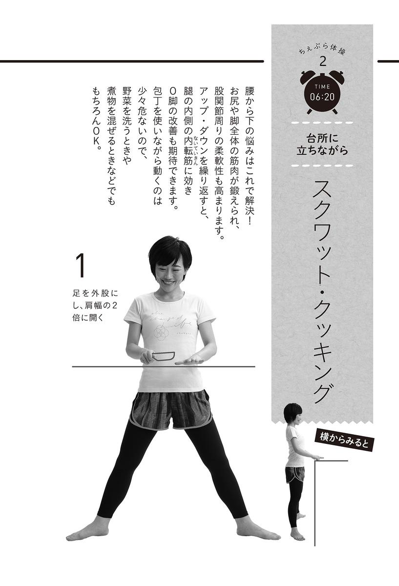 ちぇぶら体操のやり方3