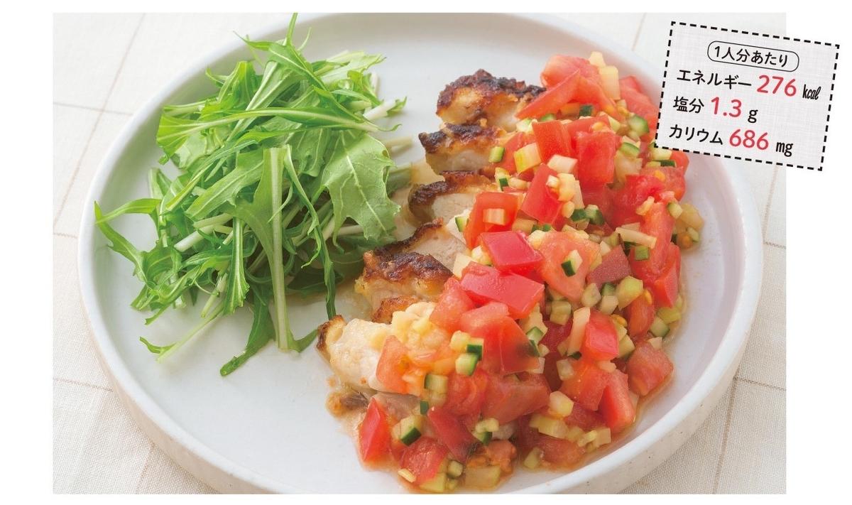 鶏の焼き唐揚げ ラビゴットソース