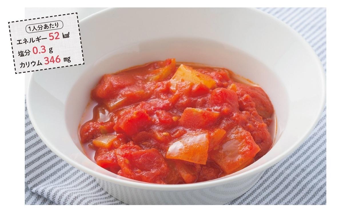 セロリと玉ねぎのトマト煮
