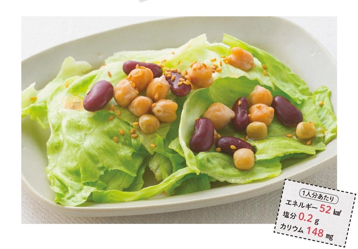 ミックス豆のサラダ