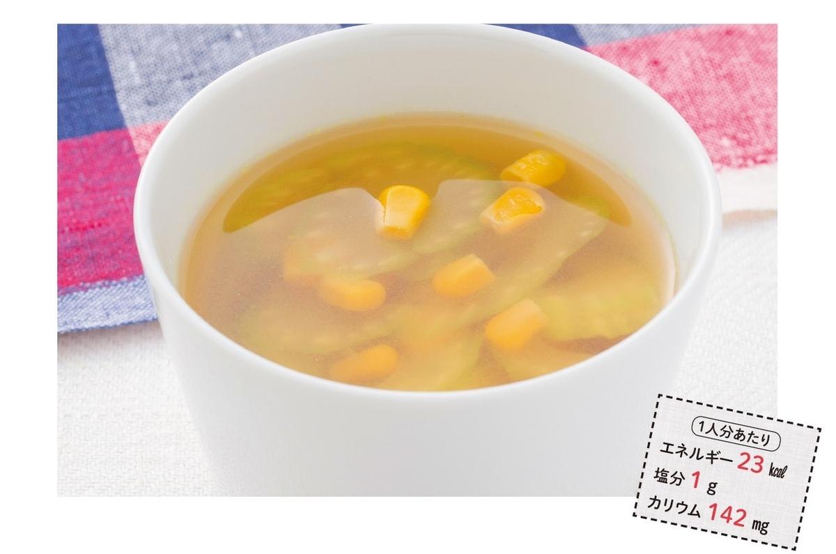 セロリとコーンのコンソメスープ