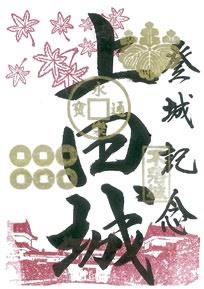 上田城の御城印