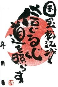 松江城の御城印