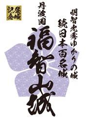 福知山城の御城印