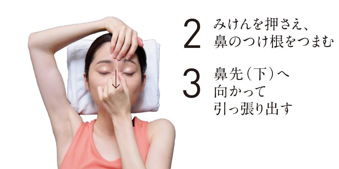 鼻筋エクササイズ2・3