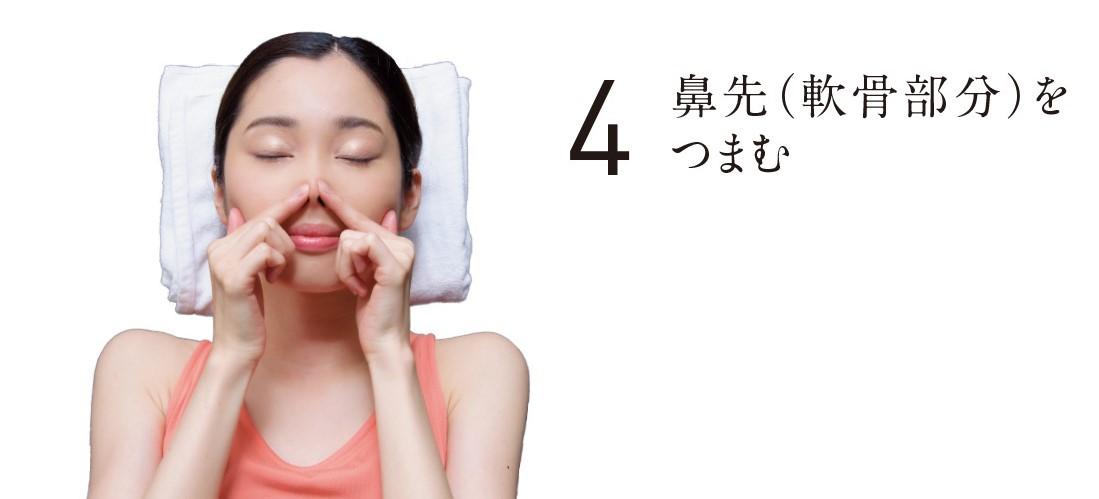 鼻筋エクササイズ4