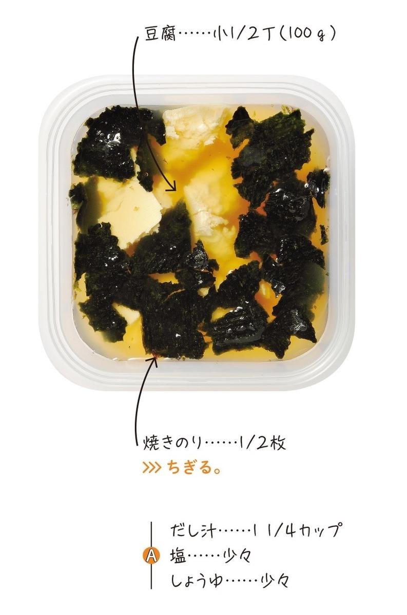 のりとくずし豆腐のスープ素材