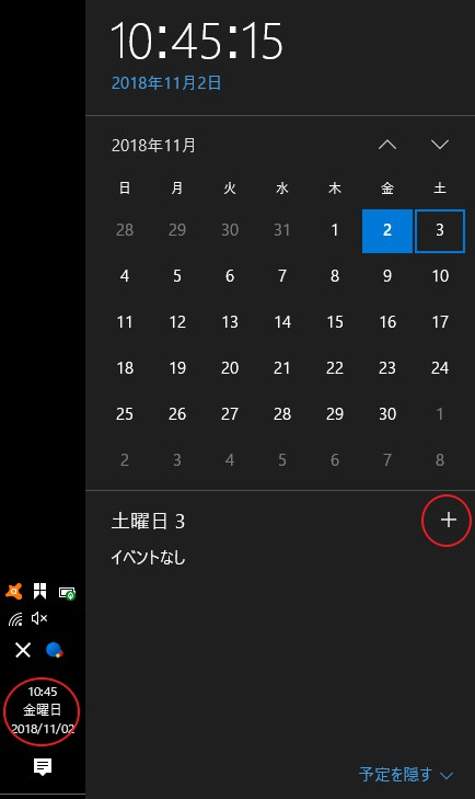 f:id:seisyo58:20181102110145j:plain