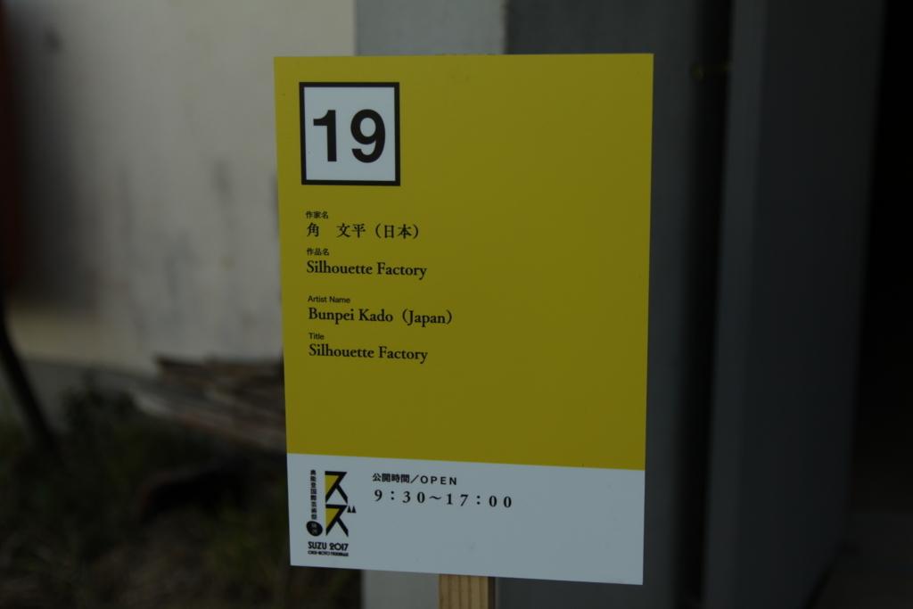 f:id:seisyunsanka:20170908125223j:plain