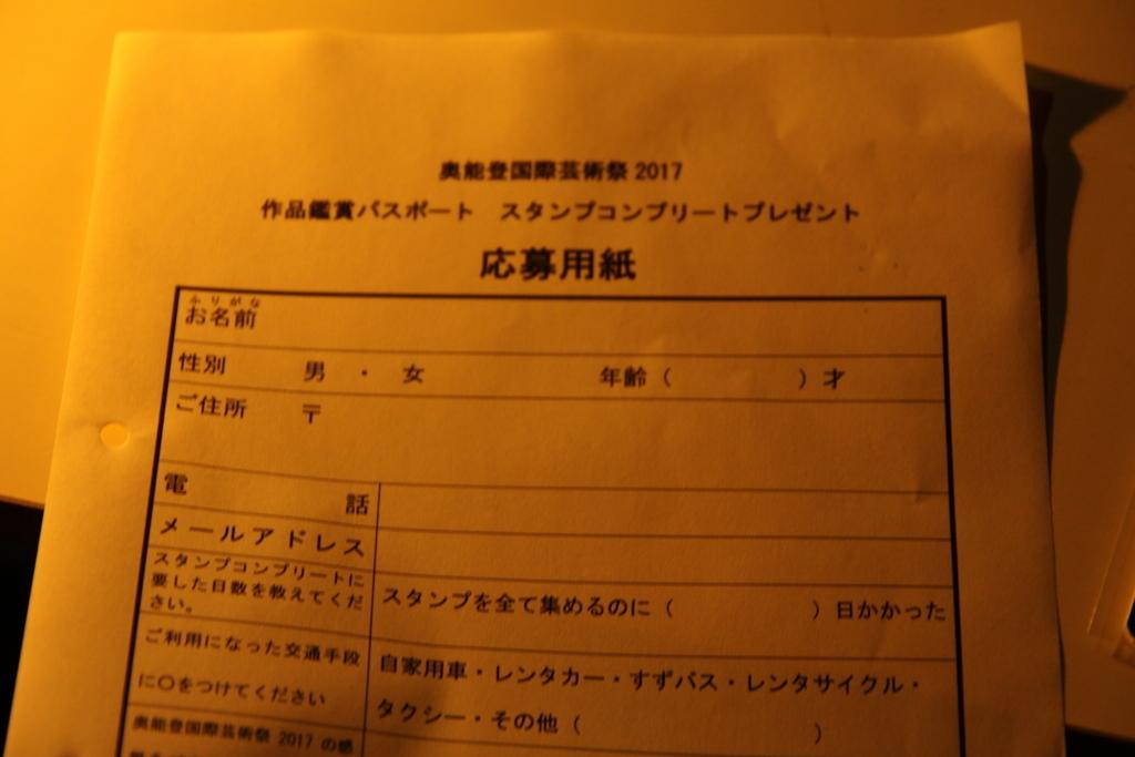 f:id:seisyunsanka:20171019215910j:plain