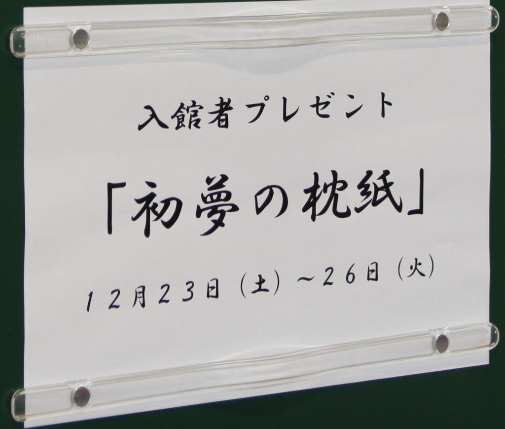 f:id:seisyunsanka:20180102110031j:plain