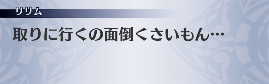 f:id:seisyuu:20181212013257j:plain