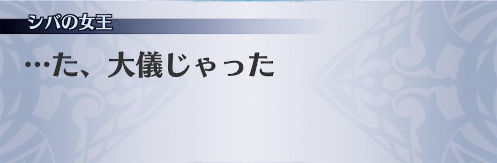 f:id:seisyuu:20181226203652j:plain