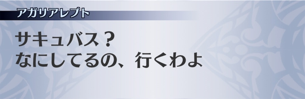 f:id:seisyuu:20190217191102j:plain