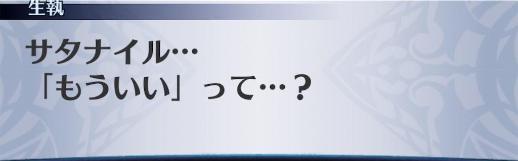 f:id:seisyuu:20190415141030j:plain
