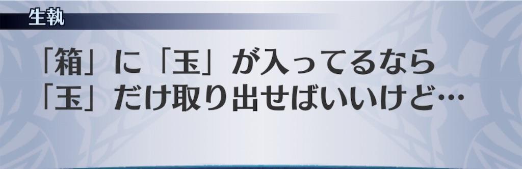 f:id:seisyuu:20190614092147j:plain