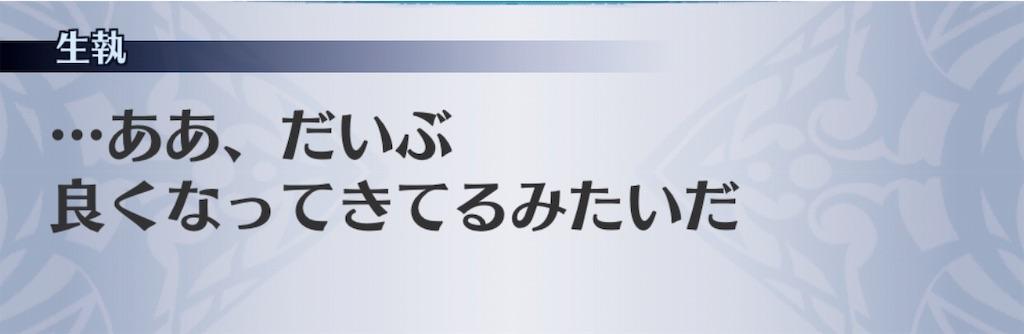 f:id:seisyuu:20190618195120j:plain