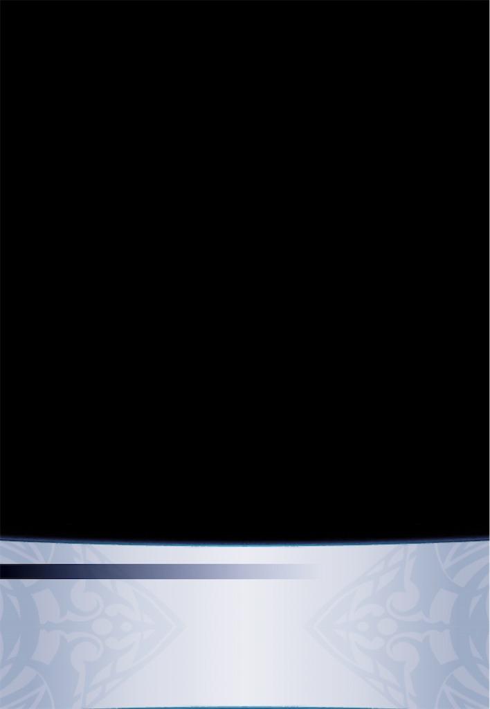 f:id:seisyuu:20190618201219j:plain