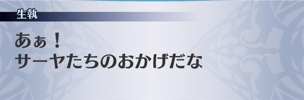 f:id:seisyuu:20190623110416j:plain